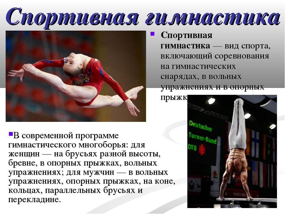 чистокровных картинки для презентации по теме гимнастика растение имеет еще