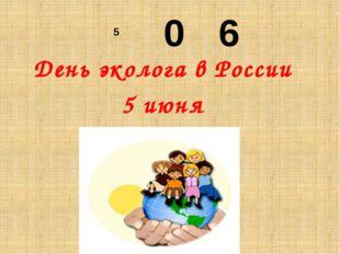 5 День эколога в России 5 июня 0 6
