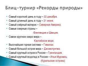 Самый короткий день в году – 22 декабря. Самый длинный день в году – 21 июня.