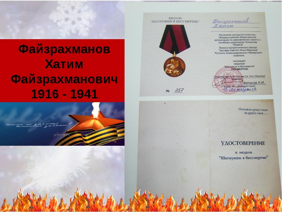 Файзрахманов Хатим Файзрахманович 1916 - 1941