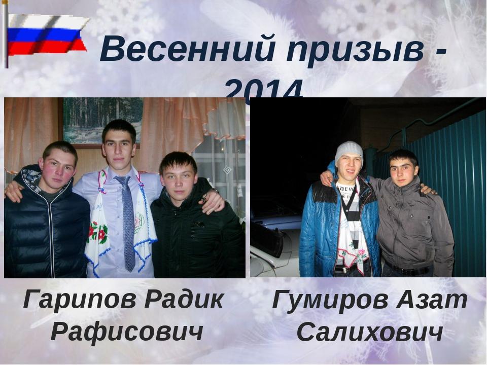 Весенний призыв - 2014 Гарипов Радик Рафисович Гумиров Азат Салихович
