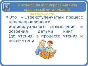 «Технология формирования типа правильной читательской деятельности» » Это «…