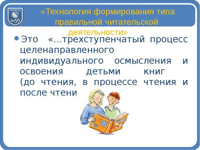 «Технология формирования типа правильной читательской деятельности» » Это «…...