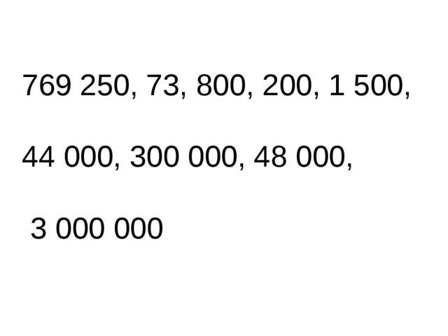 769 250, 73, 800, 200, 1 500, 44 000, 300 000, 48 000, 3 000 000