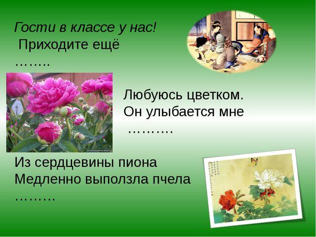Гости в классе у нас! Приходите ещё …….. Любуюсь цветком. Он улыбается мне ……...