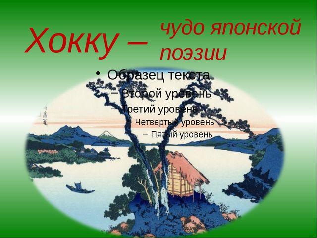 Хокку – чудо японской поэзии