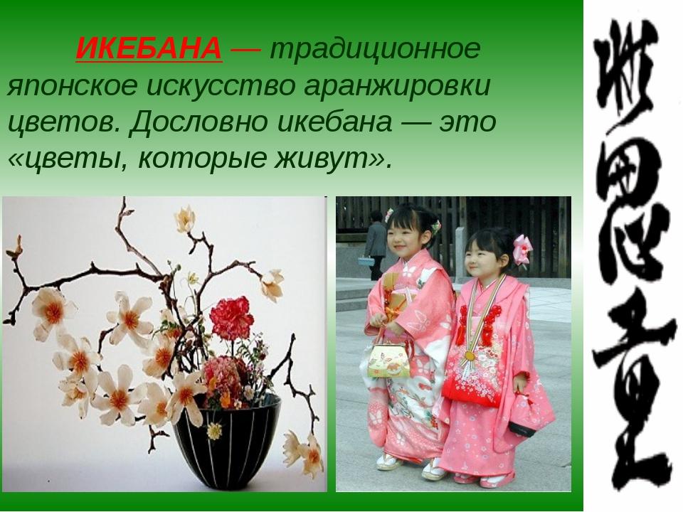 ИКЕБАНА — традиционное японское искусство аранжировки цветов. Дословно ике...