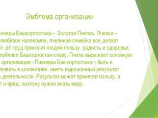 Эмблема организации «Пионеры Башкортостана»- Золотая Пчелка. Пчелка – трудолю