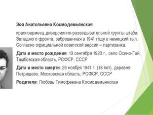 Зоя Анатольевна Космодемьянская красноармеец диверсионно-разведывательной гр