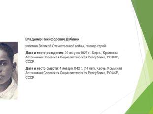Владимир Никифорович Дубинин участник Великой Отечественной войны, пионер-ге
