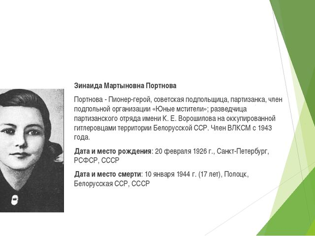 Зинаида Мартыновна Портнова Портнова - Пионер-герой, советская подпольщица,...