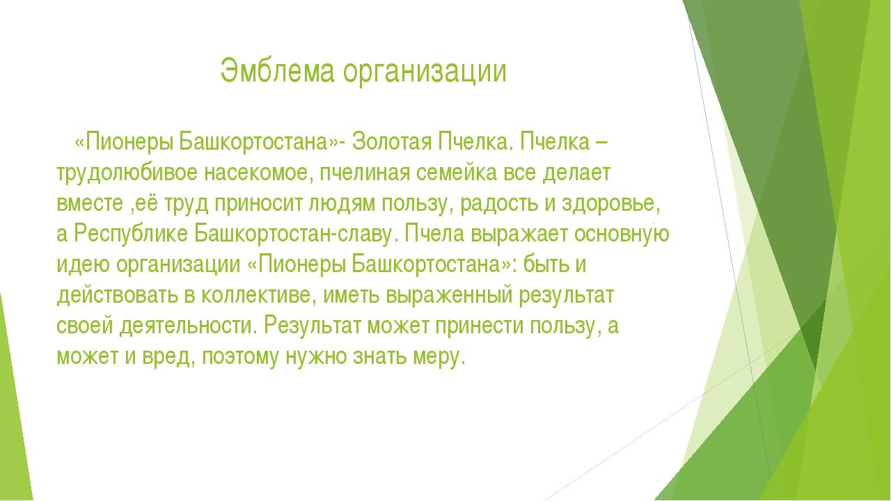 Эмблема организации «Пионеры Башкортостана»- Золотая Пчелка. Пчелка – трудолю...