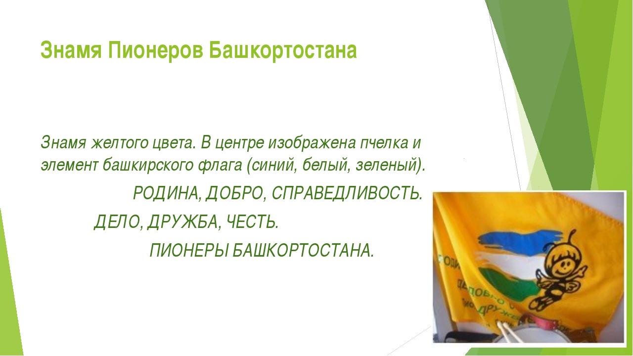 Знамя Пионеров Башкортостана Знамя желтого цвета. В центре изображена пчелка...