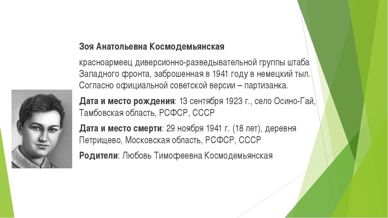 Зоя Анатольевна Космодемьянская красноармеец диверсионно-разведывательной гр...