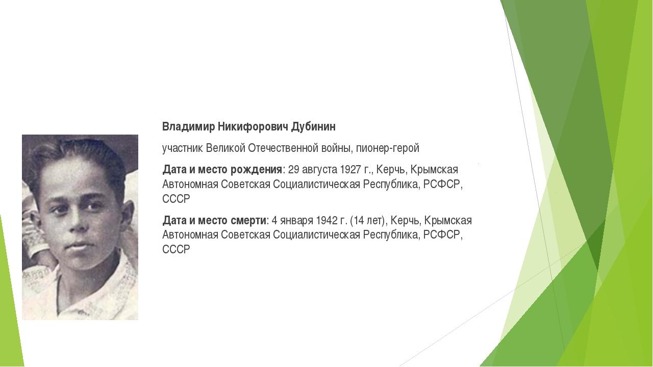 Владимир Никифорович Дубинин участник Великой Отечественной войны, пионер-ге...