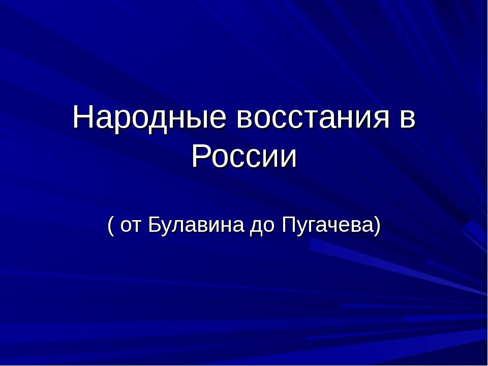 Народные восстания в России ( от Булавина до Пугачева)