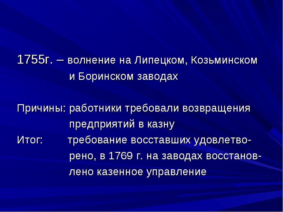1755г. – волнение на Липецком, Козьминском и Боринском заводах Причины: работ...