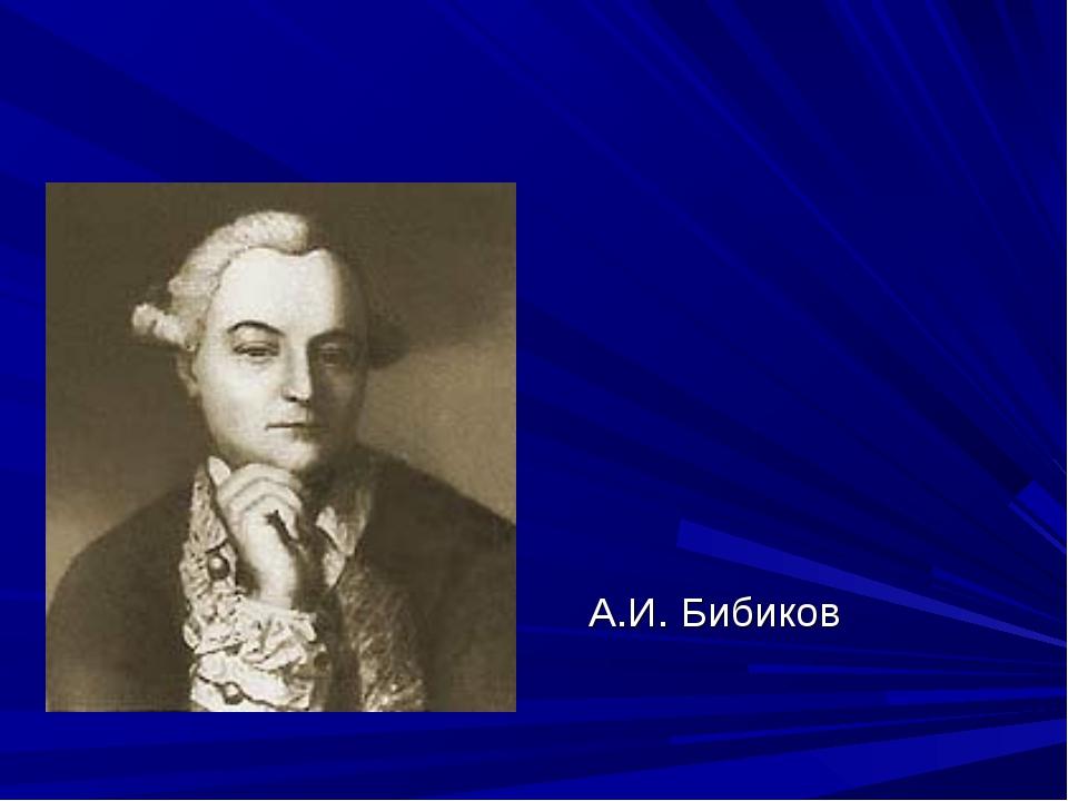 А.И. Бибиков