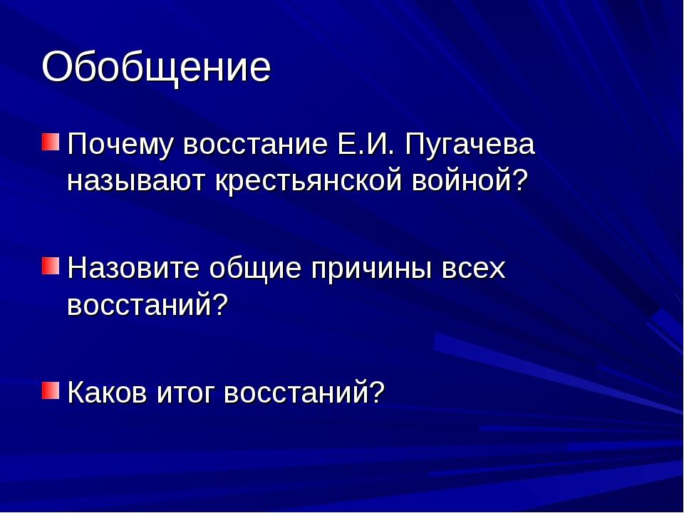 Обобщение Почему восстание Е.И. Пугачева называют крестьянской войной? Назови...