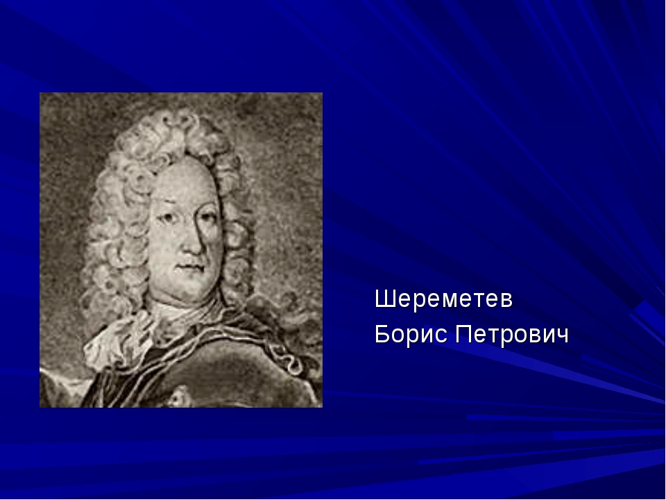 Шереметев Борис Петрович