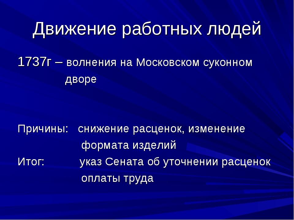 Движение работных людей 1737г – волнения на Московском суконном дворе Причины...