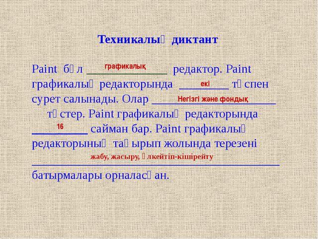 Техникалық диктант Paint бұл _____________ редактор. Paint графикалық редакто...
