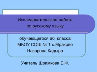 Исследовательская работа по русскому языку обучающегося 6б класса МБОУ СОШ №