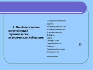 4. По общественно-политической терминологии, историческим событиям: Борцов