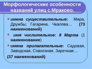 Морфологические особенности названий улиц с.Мраково. имена существительные: М