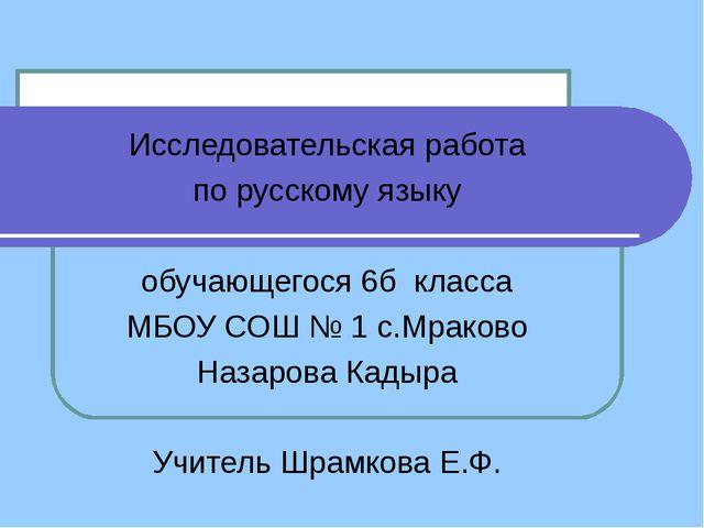 Исследовательская работа по русскому языку обучающегося 6б класса МБОУ СОШ №...