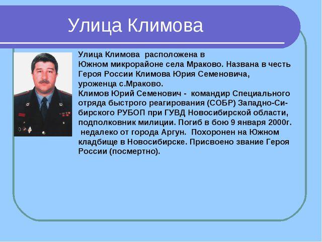 Улица Климова Улица Климова расположена в Южном микрорайоне села Мраково. На...