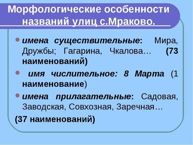 Морфологические особенности названий улиц с.Мраково. имена существительные: М...