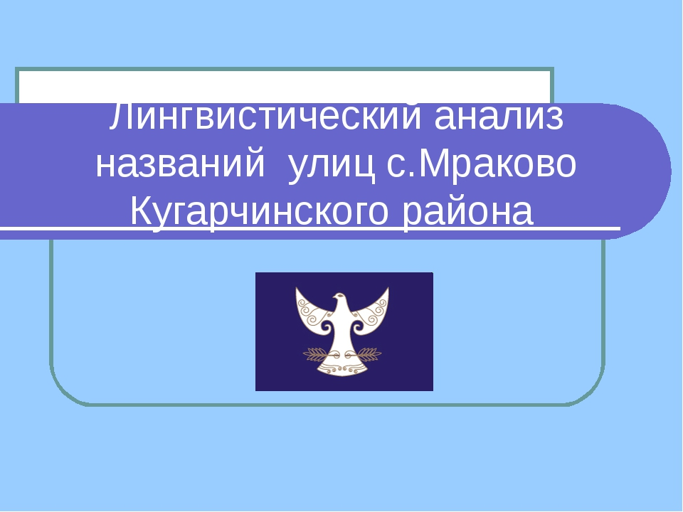 Лингвистический анализ названий улиц с.Мраково Кугарчинского района