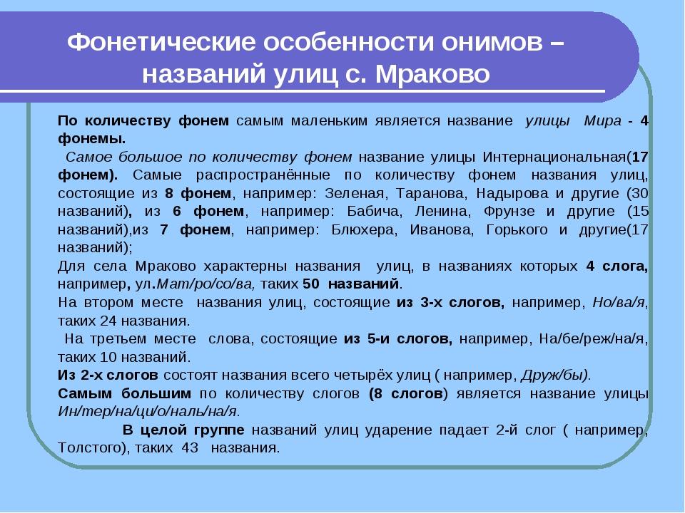 Фонетические особенности онимов – названий улиц с. Мраково По количеству фоне...