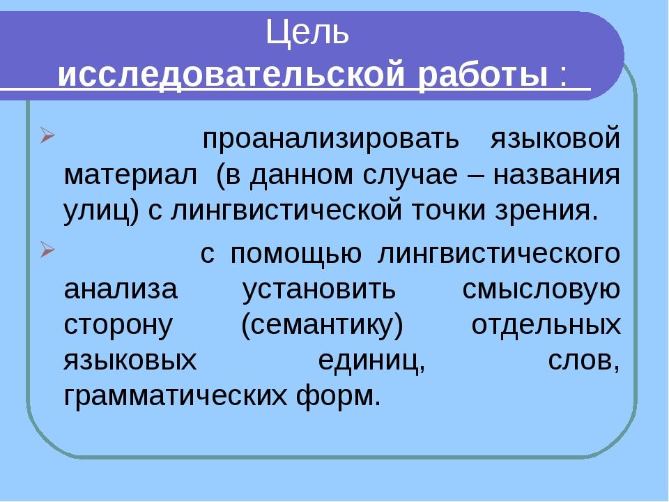 Цель исследовательской работы : проанализировать языковой материал (в данном...