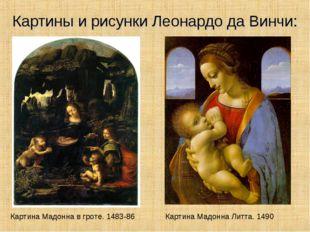 Картины и рисунки Леонардо да Винчи: Картина Мадонна в гроте. 1483-86 Картина