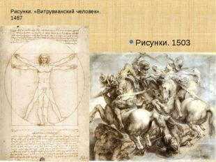 Рисунки. 1503  Рисунки. «Витрувианский человек». 1487
