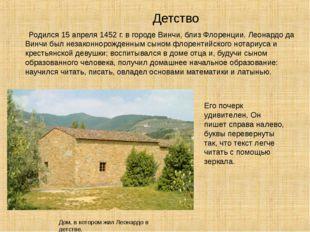 Детство Дом, в котором жил Леонардо в детстве. Родился 15 апреля 1452 г. в го