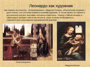 Леонардо как художник Уже первые его полотна - «Благовещение», «Мадонна Бенуа