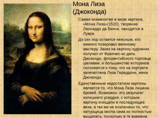 Мона Лиза (Джоконда) Самая знаменитая в мире картина, «Мона Лиза»(1510), твор