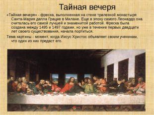 Тайная вечеря «Тайная вечеря» - фреска, выполненная на стене трапезной монаст