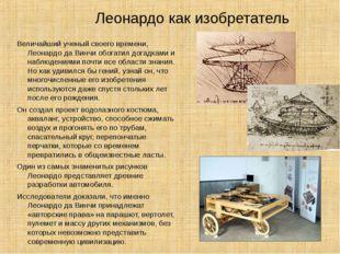 Леонардо как изобретатель Величайший ученый своего времени, Леонардо да Винчи