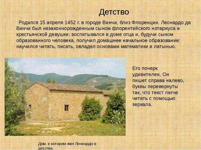 Детство Дом, в котором жил Леонардо в детстве. Родился 15 апреля 1452 г. в го...