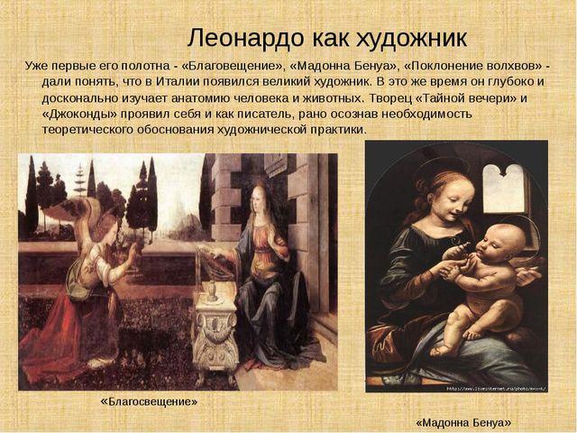 Леонардо как художник Уже первые его полотна - «Благовещение», «Мадонна Бенуа...