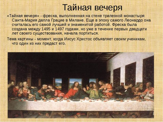 Тайная вечеря «Тайная вечеря» - фреска, выполненная на стене трапезной монаст...