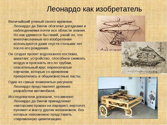 Леонардо как изобретатель Величайший ученый своего времени, Леонардо да Винчи...