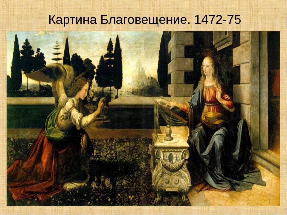 Картина Благовещение. 1472-75