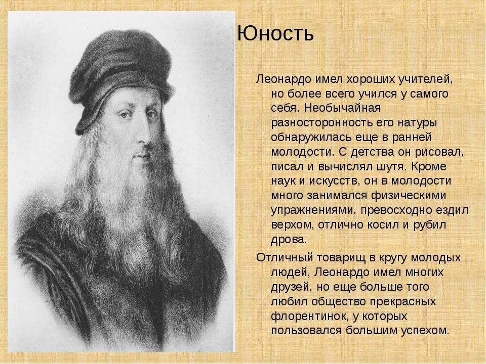 Юность Леонардо имел хороших учителей, но более всего учился у самого себя. Н...