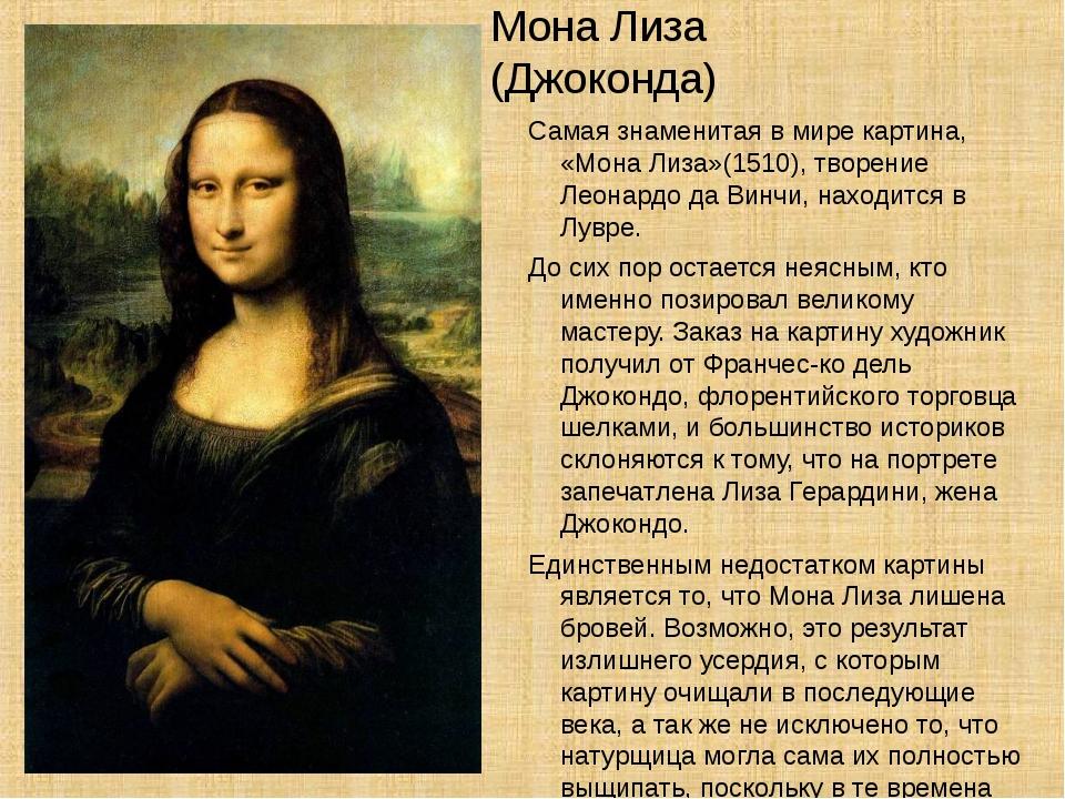 Мона Лиза (Джоконда) Самая знаменитая в мире картина, «Мона Лиза»(1510), твор...