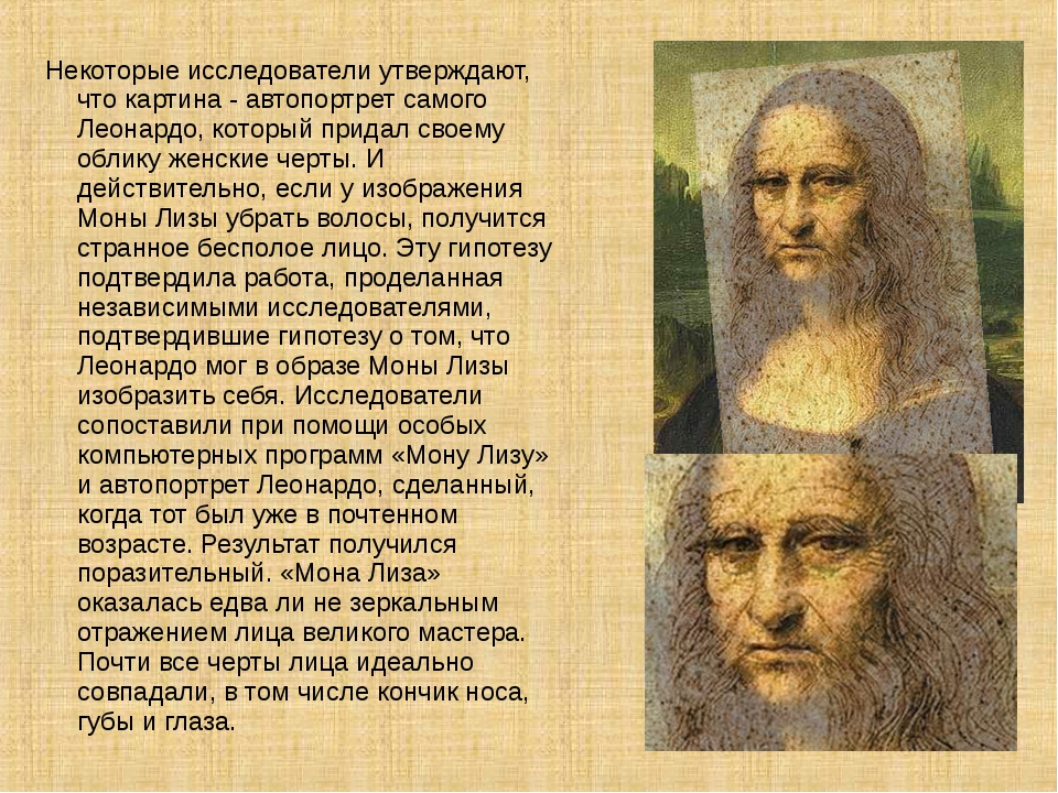 Некоторые исследователи утверждают, что картина - автопортрет самого Леонардо...
